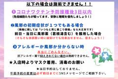 16日以降のご予約について (11).png