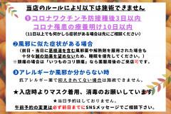 16日以降のご予約について (12).png