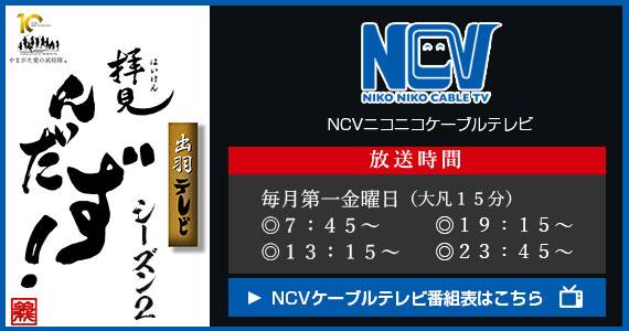 NCVニコニコケーブルテレビ「拝見出羽テレビんだず!」番組表はこちら!