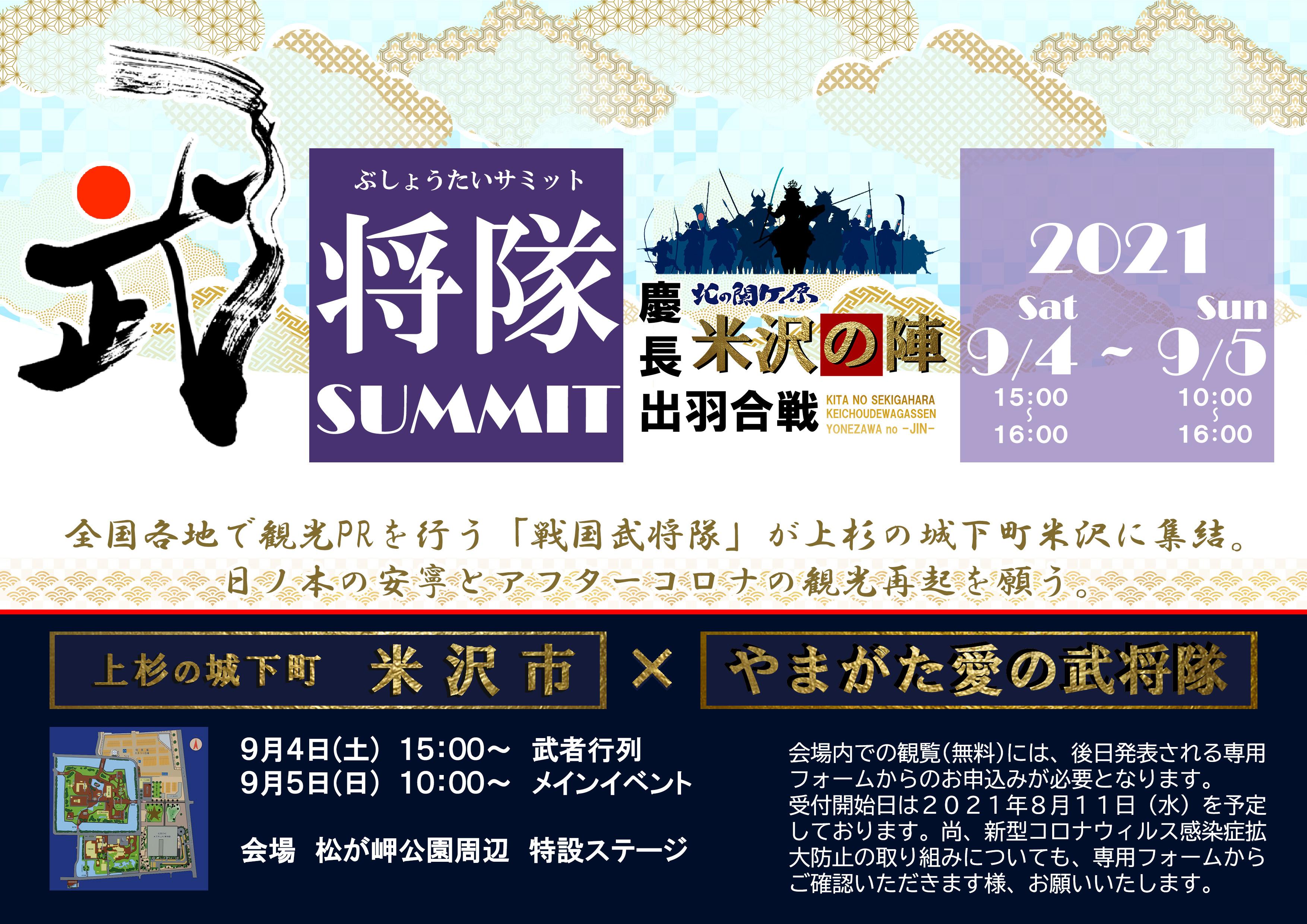武将隊サミット米沢の陣3.jpg