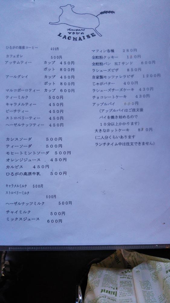 ラシーズ めにゅー 2.jpg