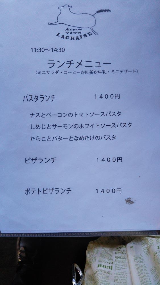 ラシーズ めにゅー 1.jpg