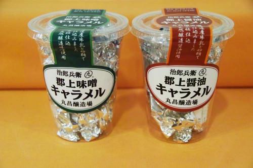 味噌キャラメル.jpg