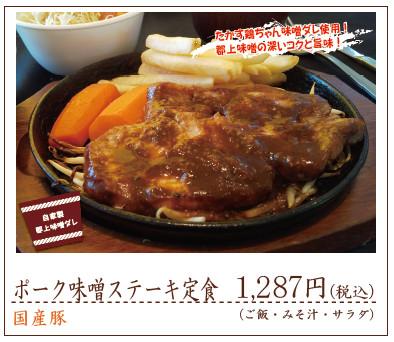 ポーク味噌ステーキ.png