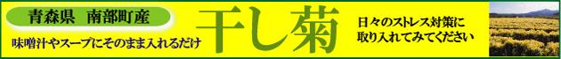 青森県南部町産 干し菊