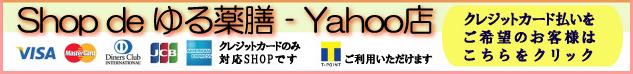 Shop de ゆる薬膳 Yahoo店