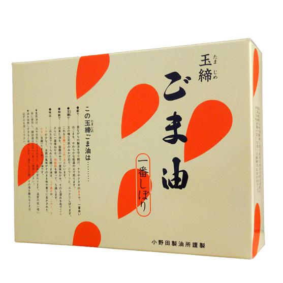 玉締め一番しぼり ごま油800g×2 箱