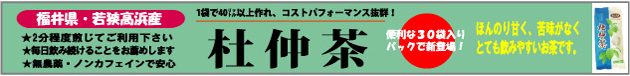国産 杜仲茶 無農薬 福井県 若狭高浜産
