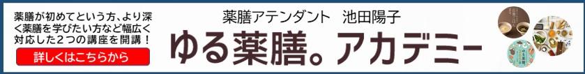 ゆる薬膳 アカデミー 池田陽子