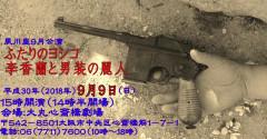 ふたりのヨシコ (2).JPG