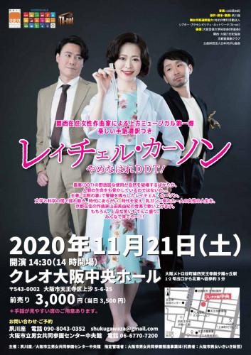 11/21土曜日14時半開演、大阪クレオ中央ホールにて公演いたします。