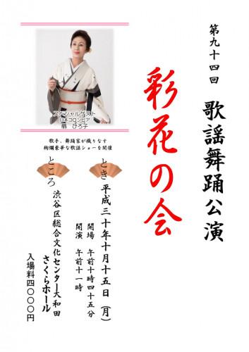 94回彩花の会プログラム(B5)改 HP用.jpg