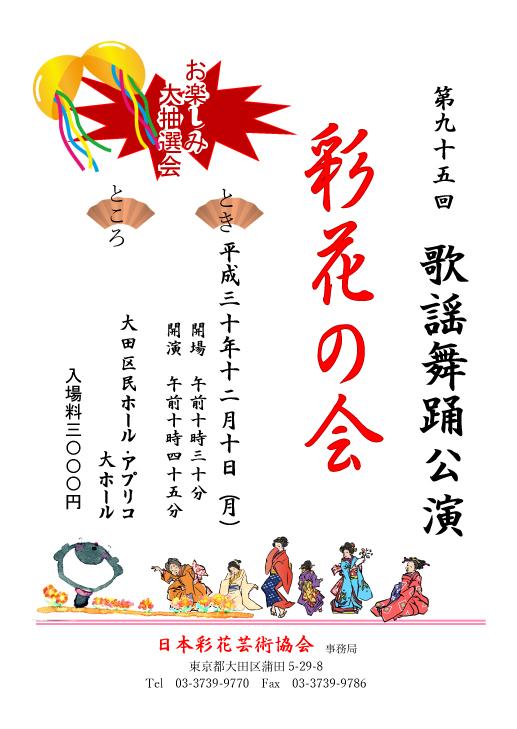 95回彩花の会プログラムポスター.jpg