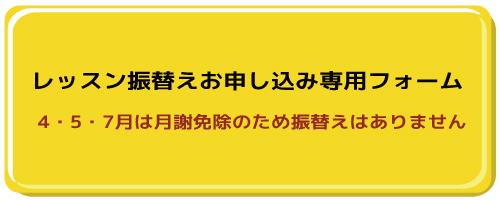 ボタン振替えフォーム.jpg
