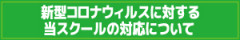 コロナ対応.jpg