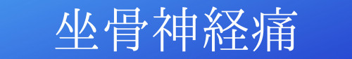 肩こり (1).png
