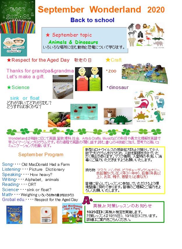 9月Wonderland.jpg