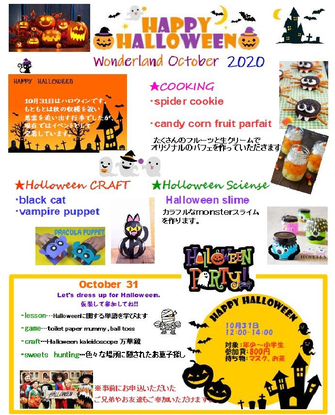 10月Wonderland.jpg
