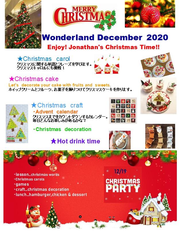 Wonderland12月 .jpg