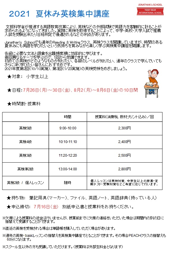 (1)英検集中講座.jpg