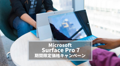 20200805_surfacepro7_00.png