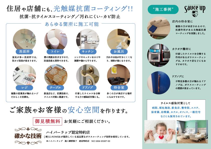 パンフレット_裏_out.jpg