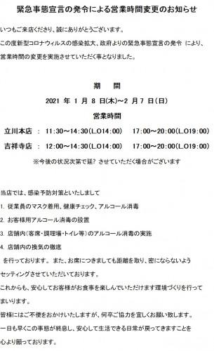 緊急事態宣言の発令による営業時間変更のお知らせ20210108.jpg