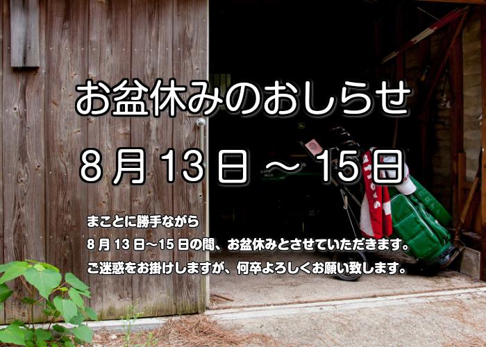 アリムラゴルフお盆休み.jpg