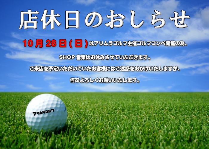 アリムラゴルフコンペ休み_コピー.png