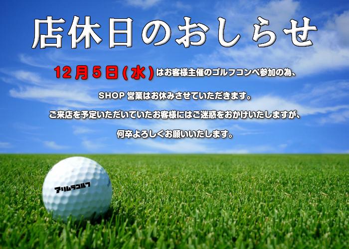 アリムラゴルフコンペ休み12月.jpg