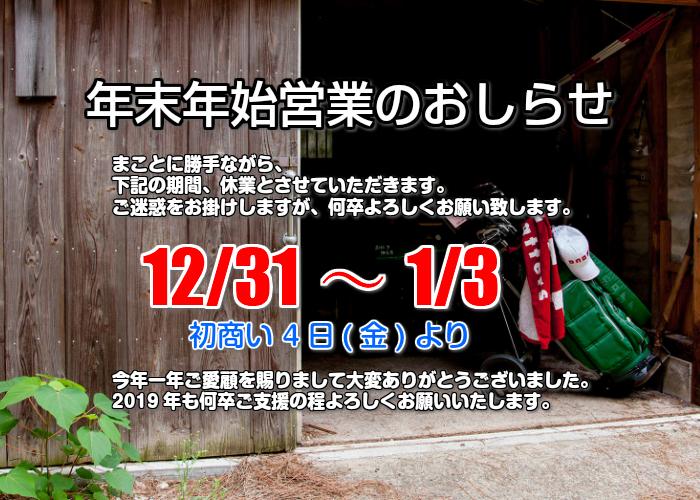 アリムラゴルフ正月休み.jpg