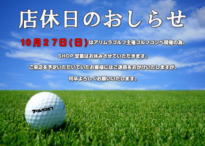 アリムラゴルフコンペ休み_011027.jpg