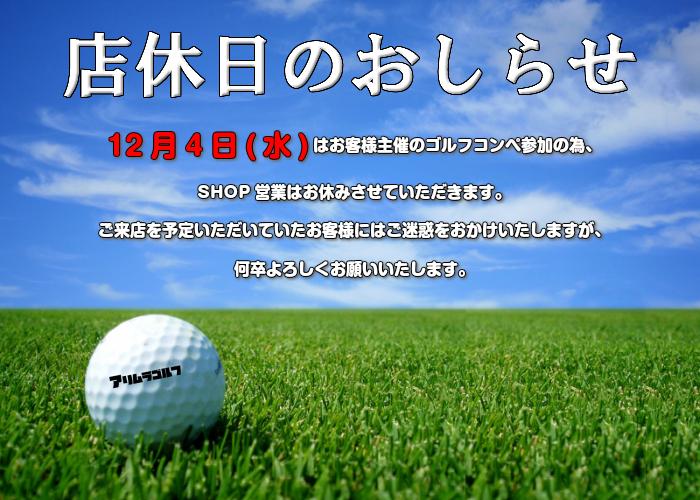 アリムラゴルフコンペ休み12月_コピー_コピー.jpg