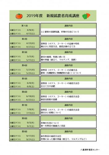 2019年度講座日程_page-0001.jpg