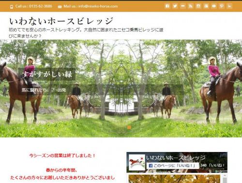 horse_ride.JPG