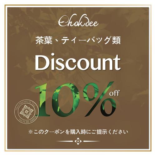 10 percent discount-01.png
