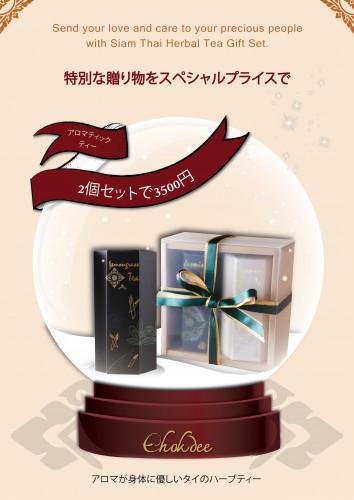 Tea 2 boxes Chokdee-01.png