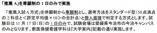 岡山理大学 推薦入試 変更点.PNG
