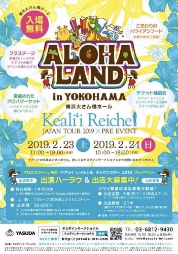 alohaland_yokohama.jpg