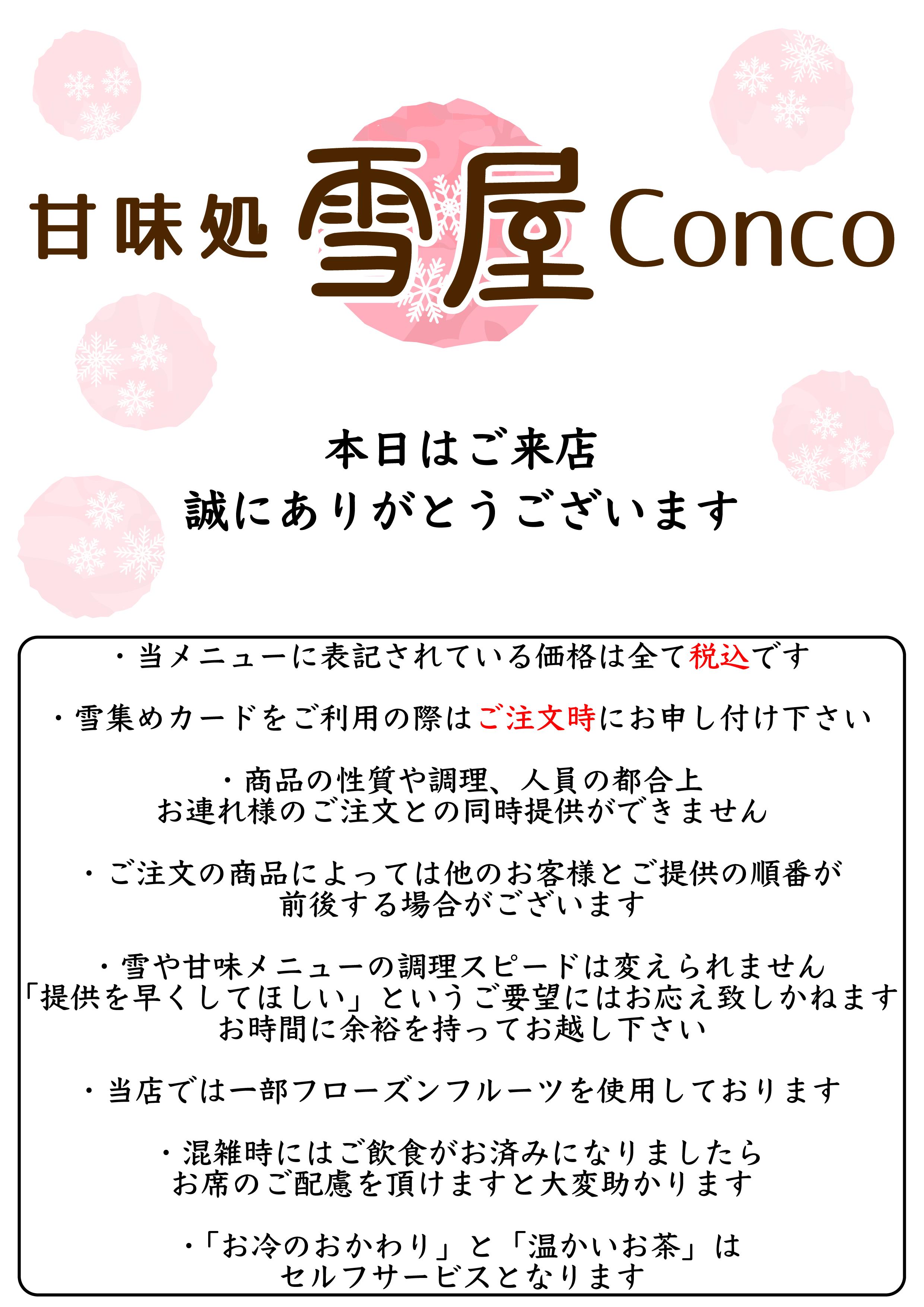 新メニュー表紙.jpg