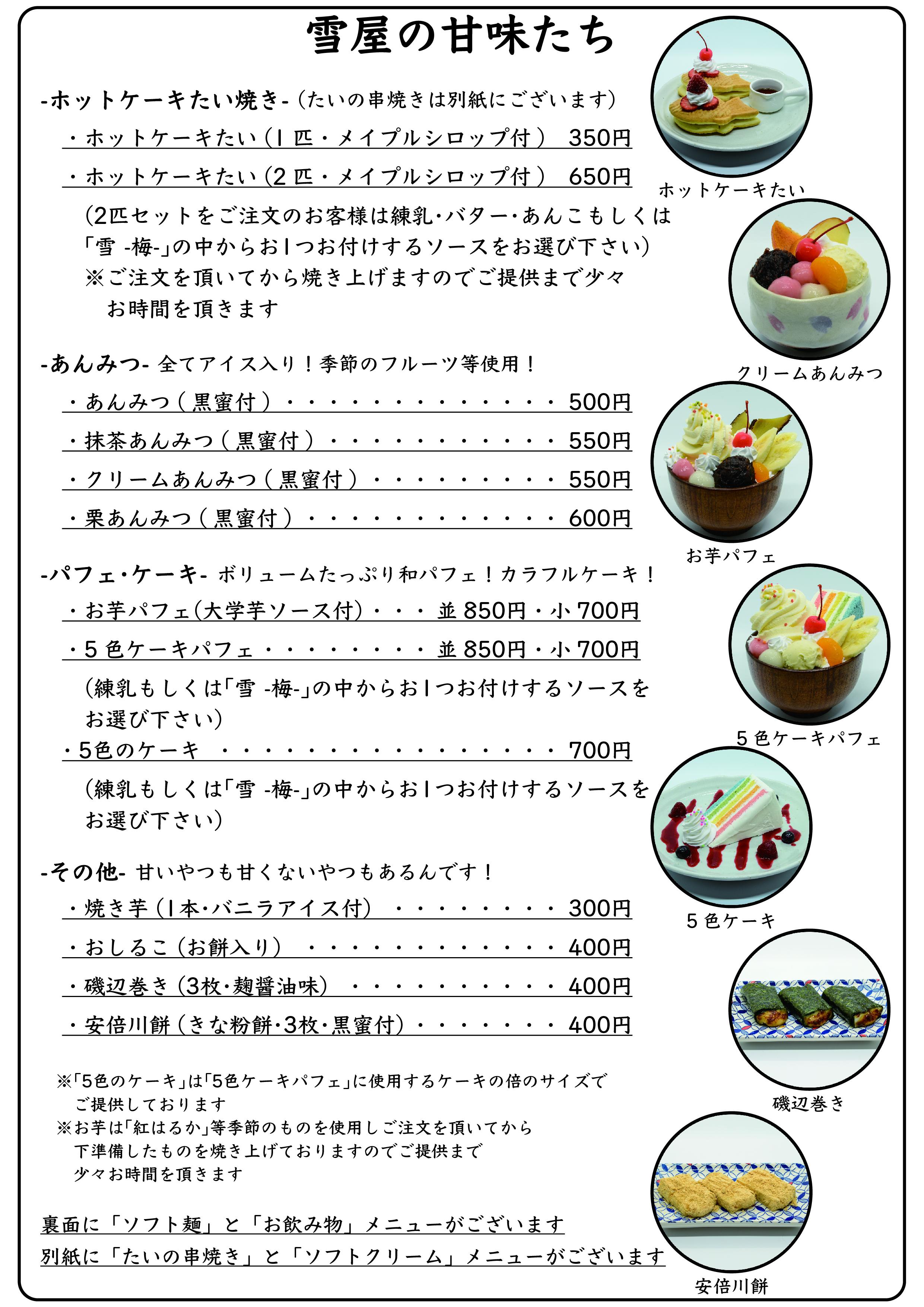新メニューページ甘味.jpg