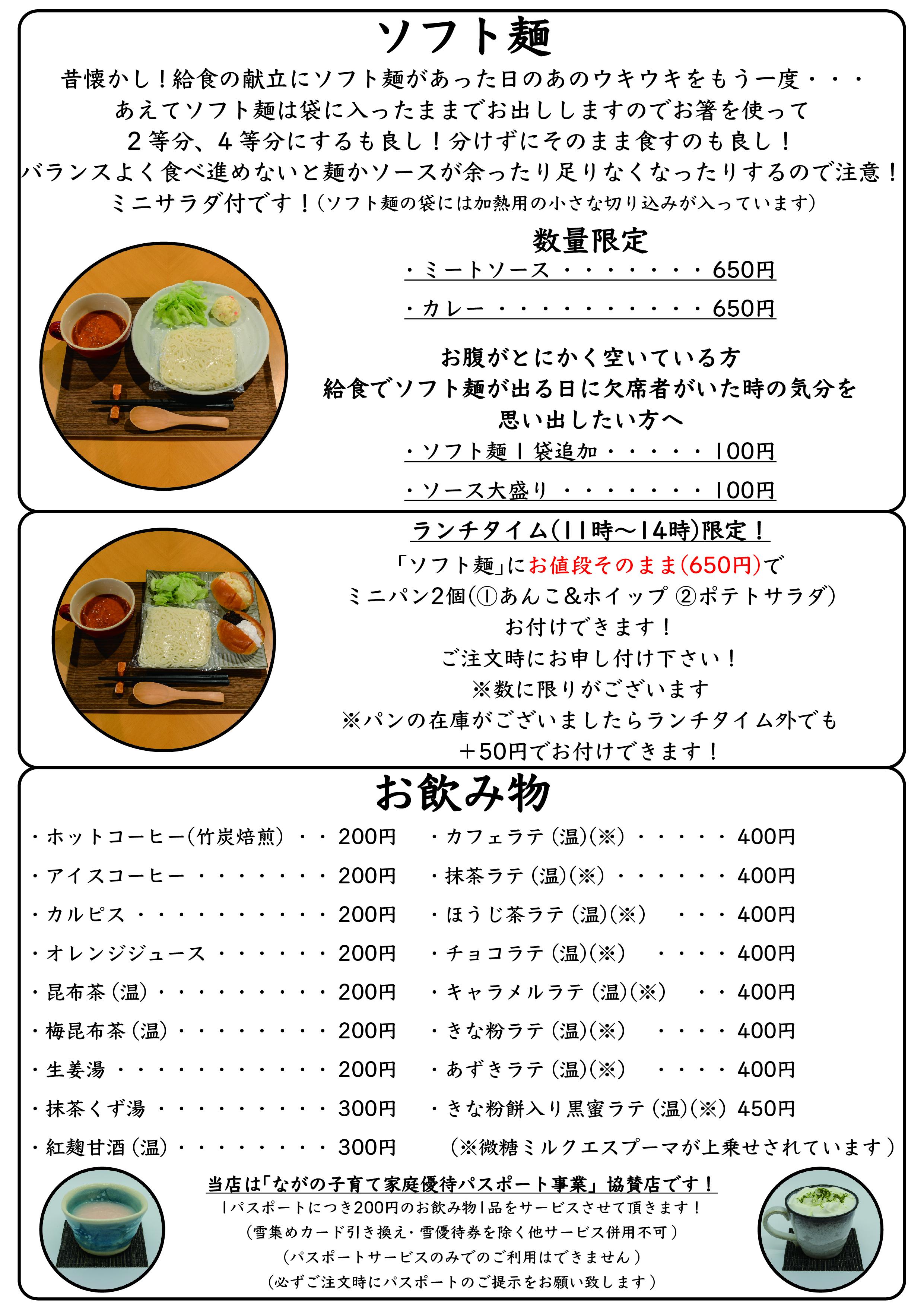 新メニューページソフト麺.jpg