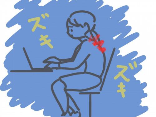 座り仕事肩痛み.jpg