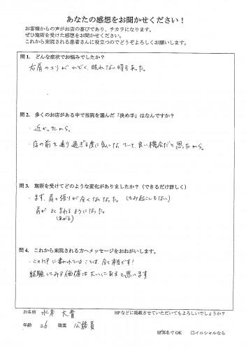 コメント水本.png