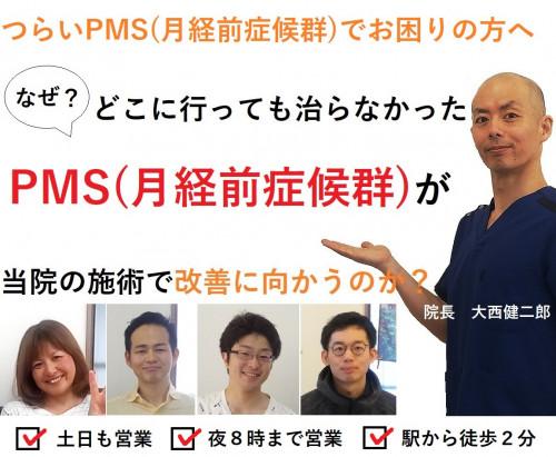 トップページPMS(月経前症候群).jpg