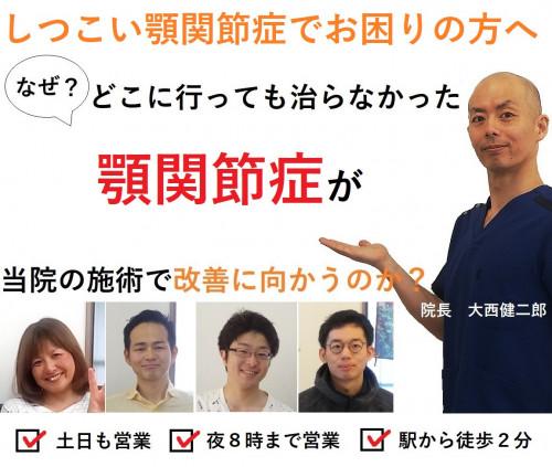 トップページ顎関節症.jpg