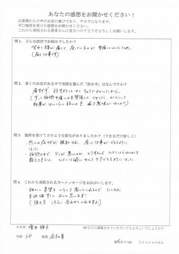 コメント増井.jpg