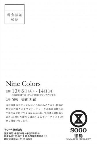 tokushima_sogo_nine_colors_dm_0926裏.jpg