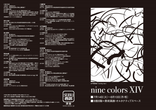 G021表_nine colors ⅪⅤ.jpg
