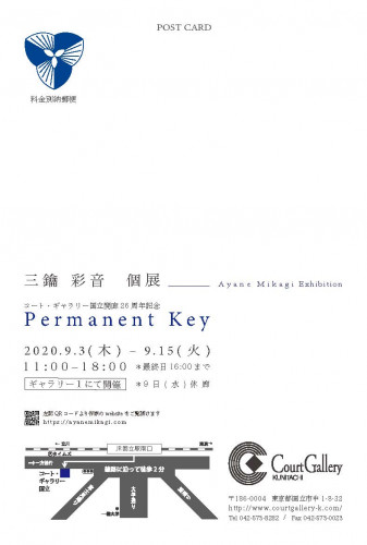 個展09裏_PermanentKeyDM.jpg